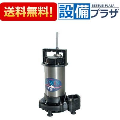 【全品送料無料!】[50DWT6.75B]エバラ/荏原 チタン・樹脂製海水用水中ポンプ 非自動形 60Hz