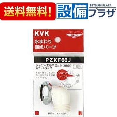 まとめ買いでお得なクーポン配布中 取付工事見積無料 全品送料無料 PZKF66J 専門店 ケーブイケー 初売り 《6》KVK樹脂製シャワーエルボセット切替弁 止水弁カートリッジ