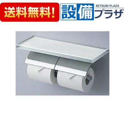 【全品送料無料!】★[YH63GWS]TOTO 棚付二連紙巻器 めっきタイプ 芯棒固定タイプ