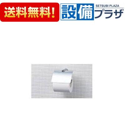 【全品送料無料!】∞[FKF-YB32C]INAX/LIXIL ペーパーホルダー ルナートシリーズ 紙巻器