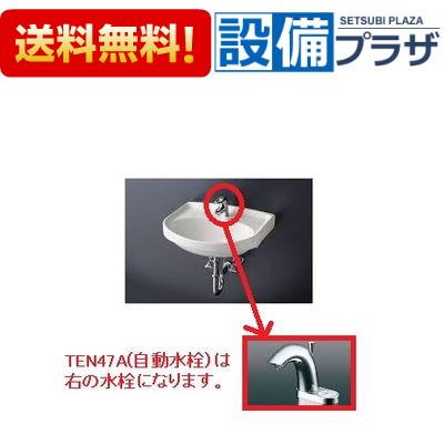 【全品送料無料!】○□[L250C-TEN47A-TL250D-T7PW1]TOTO 壁掛洗面器(中形)セット 壁排水 自動水栓(単水栓)