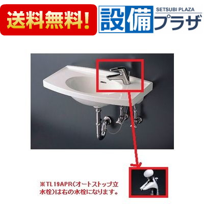 【全品送料無料!】□[L270C-TL19APR-TL4CU-TL220D-T7P2R]TOTO カウンター一体型洗面器(大形)セット 壁排水 オートストップ立水栓(自閉式)