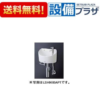 【全品送料無料!】□[LSH90ABSN]TOTO 壁掛手洗器(丸形) 手洗器・立水栓セット Sトラップ(床給水・床排水)