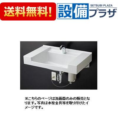 【全品送料無料!】★[MVRS45P]TOTO カウンター一体形洗面器(樹脂製) 洗面器のみ 壁排水用