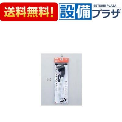 【全品送料無料!】★[PZ5000WTFP]KVK キッチンシャワーパイプ13(1/2)用 寒冷地用