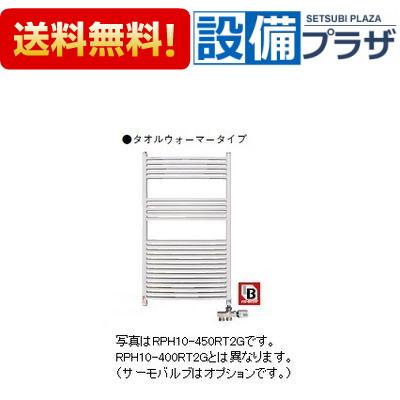 【全品送料無料!】▲[RPH10-400RT2G]リンナイ パネルヒーター タオルウォーマー(壁掛タイプ)