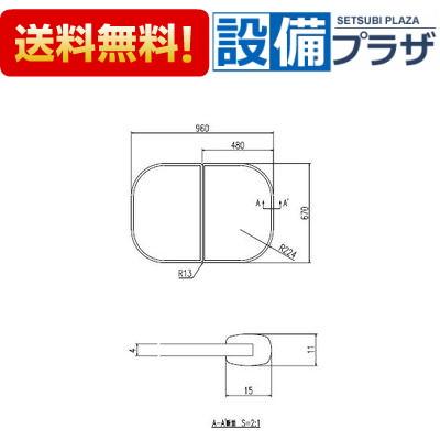 【全品送料無料!】[YFK-1070B(1)]◎INAX/LIXIL 風呂フタ(2枚1組)