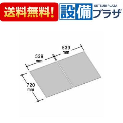 【全品送料無料!】∞[YFK-1175B(13)]◎☆INAX/LIXIL 風呂フタ(2枚1組)