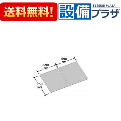 【全品送料無料!】[YFK-1280B(2)]◎INAX/LIXIL 風呂フタ(2枚1組)