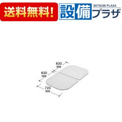 【全品送料無料!】[YFK-1375B(2)-K]◎☆INAX/LIXIL 風呂フタ(2枚1組)