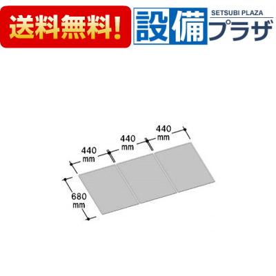 【全品送料無料!】∞[YFK-1470C(2)]◎INAX/LIXIL 風呂フタ(3枚1組)
