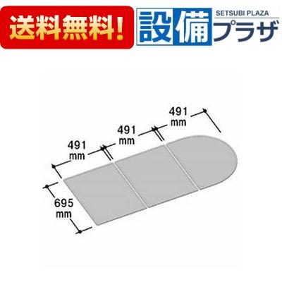 【全品送料無料!】∞[YFK-1573C(2)]◎☆INAX/LIXIL 風呂フタ(3枚1組)