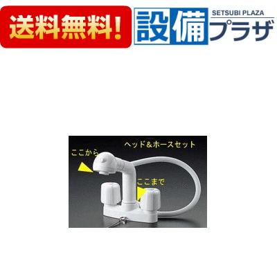 【全品送料無料!】★[Z589]KVK 水栓金具 洗髪シャワーセット ケーブイケー
