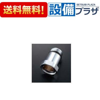 【全品送料無料!】∞[A-8665(200)]INAX/LIXIL 芯間距離変更ユニオン 芯間距離200mm