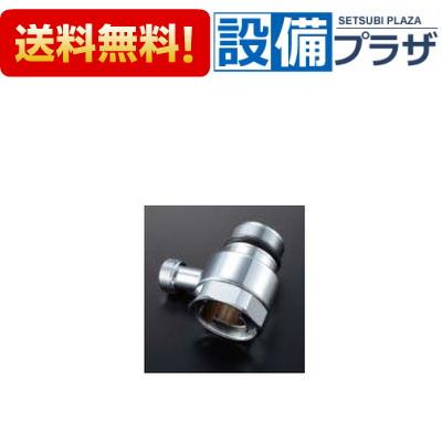 【全品送料無料!】∞[A-8735A]INAX/LIXIL 芯間距離変更ユニオン 芯間距離156mm