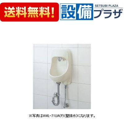 【全品送料無料!】▲[AWL-71UA(P)-S]INAX/LIXIL 壁付手洗器 レバー式水栓 床給水・壁排水