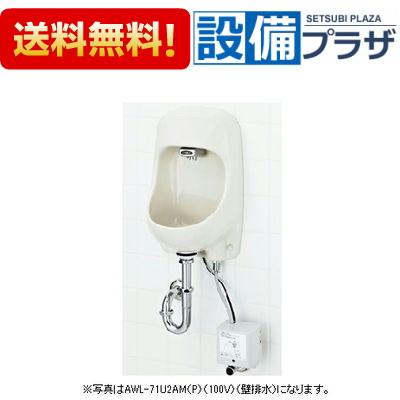 【全品送料無料!】▲[YAWL-71U2AM(P) (100V)]INAX/LIXIL 壁付手洗器 自動水栓(100V) 壁排水 アクアセラミック
