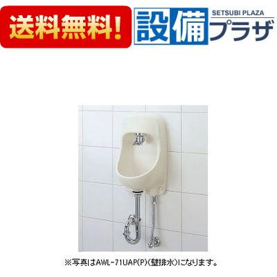 【全品送料無料!】▲[YAWL-71UAP(S)-S]INAX/LIXIL 壁付手洗器 プッシュ式セルフストップ水栓 床給水・床排水 アクアセラミック