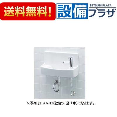【全品送料無料!】▲[YL-A74HB]INAX/LIXIL 壁付手洗器 ハンドル水栓 アクアセラミック 床給水・床排水