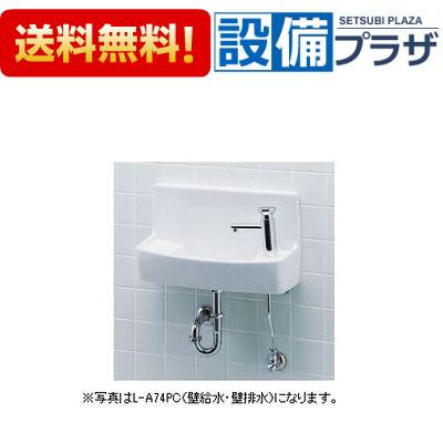 【全品送料無料!】▲[YL-A74P2A]INAX/LIXIL 壁付手洗器 プッシュ式セルフストップ水栓 石けん入れ付タイプ アクアセラミック 壁給水・床排水