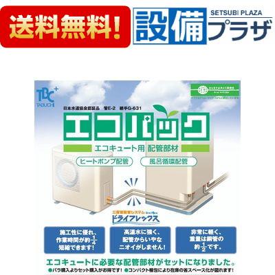 【全品送料無料!】∞[UPC10-10ECO5M]☆ TBC タブチ エコパック エコキュート用配管部材