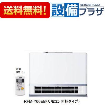 【全品!】▲[RFM-Y60EB]リンナイ ファンコンベクタ 床置移動型(旧品番:RFM-Y52EA)ルームほっと!