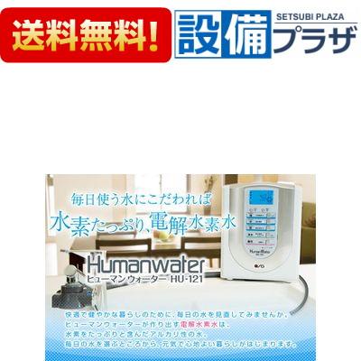 【全品送料無料!】∞[HU-121]ヒューマンウォーター(Humanwater)HUU-Kカートリッジ用水栓 OSGコーポレーション 電解水素水