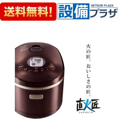 【全品送料無料】[RR-055MST2 (DB)]ガス炊飯器 リンナイ 直火匠 じかびのたくみ  ダークブラウン 5.5合炊き(RR-055MST2_DB)