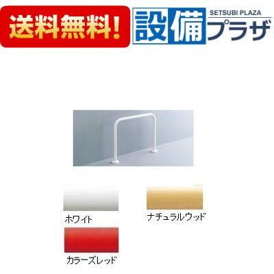 【全品送料無料!】▲[KF-131AE50]INAX/LIXIL 浴室用手すり 床固定式樹脂被覆タイプ