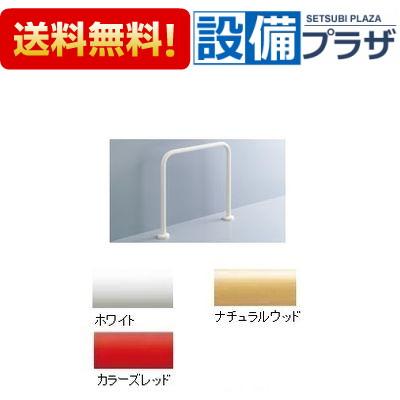 和風便器用手すり 床固定式樹脂被覆タイプ LIXIL [KF-131AE60] 【全品送料無料!】 INAX/ ▲