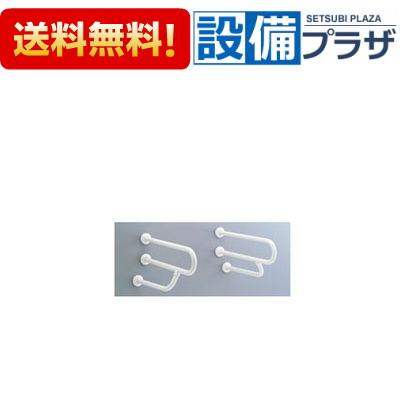 【全品送料無料!】▲[KF-316AE70]INAX/LIXIL 大便器・洗面器用手すり(壁固定式) 樹脂被覆タイプ