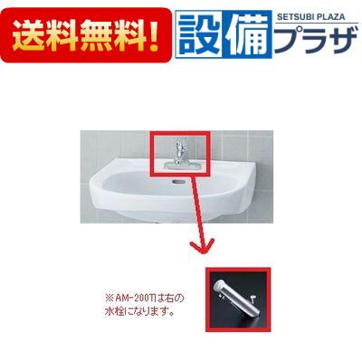 【全品送料無料!】▲[L-176UFCR-AM-200T-LF-281PAU-KF-30DN-SF-10E]INAX/LIXIL そで無大形洗面器(壁付式)セット 壁排水