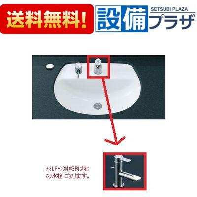 【全品送料無料!】▲[L-2094FC-LF-X340SR-LF-3VK×2-LF-7SAL-LF-625K]INAX/LIXIL はめ込みだ円形洗面器セット 床排水