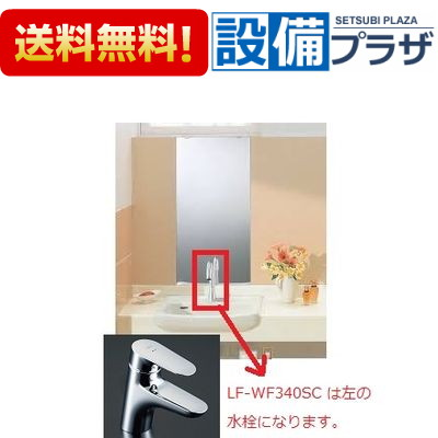 【全品送料無料!】▲[L-2149FCPR-LF-WF340SC-LF-3VK×2-LF-97PA-KF-4510A-AY-1(1P)×4]INAX/LIXIL はめこみ角形洗面器セット 壁排水