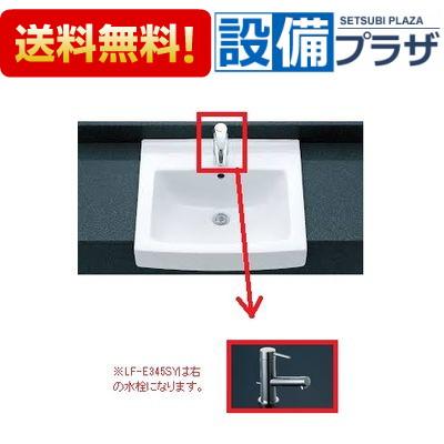【全品送料無料!】▲[L-2150FC-LF-E340SY-LF-3VK×2-LF-7PA]INAX/LIXIL はめ込み角形洗面器(オーバーカウンター式)セット 壁排水