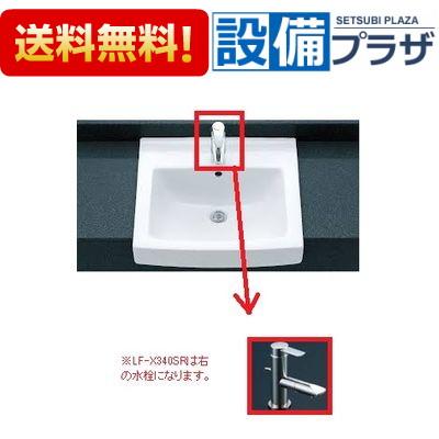 【全品送料無料!】▲[L-2150FC-LF-X340SR-LF-3VK×2-LF-7SAL]INAX/LIXIL はめ込み角形洗面器(オーバーカウンター式)セット 床排水