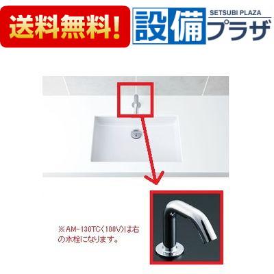 【全品送料無料!】▲[L-2250-AM-130TC(100V)-LF-105PA-A-6224-LF-625K]INAX/LIXIL はめ込み角形洗面器セット 壁排水