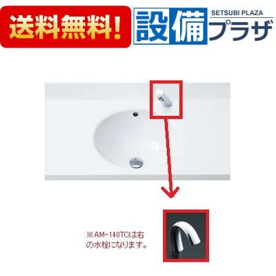 【全品送料無料!】▲[L-2260-AM-140TC-LF-105PAL-LF-625K]INAX/LIXIL はめ込み円形洗面器セット 壁排水 自動水栓