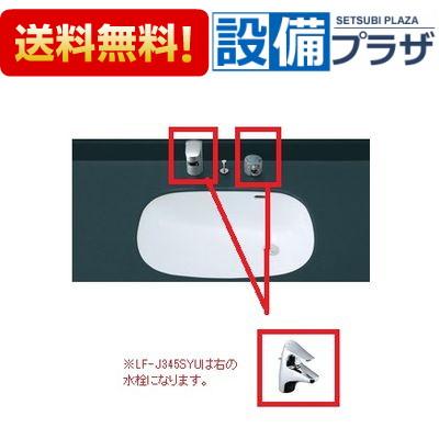 【全品送料無料!】▲[L-2297-LF-J345SYU-LF-3VK×2-LF-271PA-LF-625K-BB-H2]INAX/LIXIL はめ込みだ円形洗面器セット 壁排水