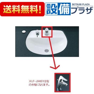 【全品送料無料!】▲[L-2297-SF-815T-LF-3VK×2-LF-6SAU-LF-625K-BB-H2]INAX/LIXIL はめ込みだ円形洗面器セット 床排水
