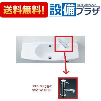 【全品送料無料!】▲[L-275AN-LF-E02-LF-3V-LF-105PA-KF-30DN-SF-10E]INAX/LIXIL カウンター一体形洗面器セット 壁排水