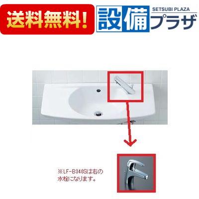 【全品送料無料!】▲[L-275FCR-LF-WF340S-LF-3V(55)K×2-LF-WN7SFM-KF-30DN-SF-10E]INAX/LIXIL カウンター一体形洗面器セット 床排水