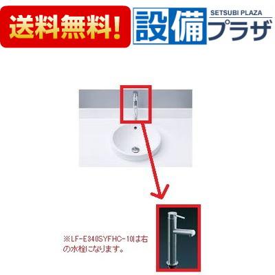 【全品送料無料!】▲[L-2841-LF-E340SYFHC-10-LF-3VK×2-LF-105SAL-A-6224]INAX/LIXIL 円形洗面器(ベッセル式)セット 床排水