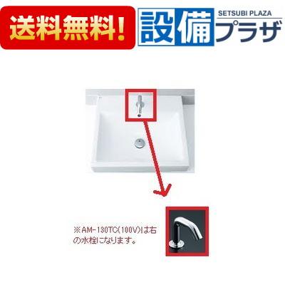 【全品送料無料!】▲[L-536ANC-AM-130TC(100V)-LF-105SAL-A-6224-A-4827]INAX/LIXIL 角形洗面器(ベッセル式)セット 床排水