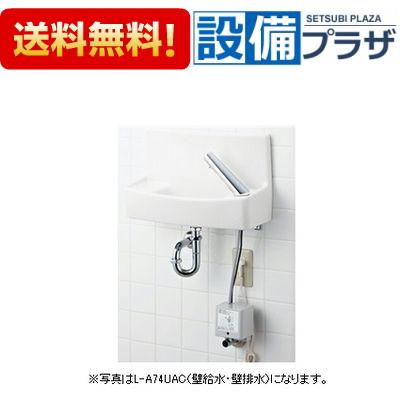 【全品送料無料!】▲[L-A74UAD]INAX/LIXIL 壁付手洗器 自動水栓 床給水・壁排水