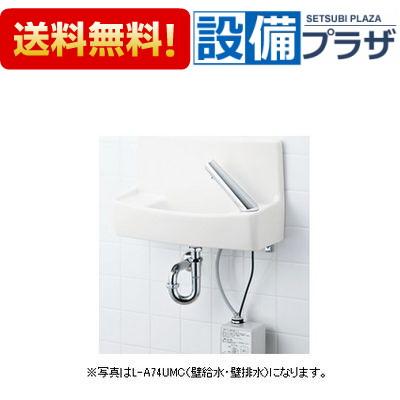 【全品送料無料!】▲[L-A74UM2D]INAX/LIXIL 壁付手洗器 自動水栓 水石けん入れ付タイプ 床給水・壁排水
