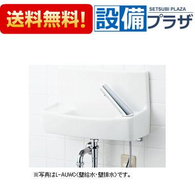 【全品送料無料!】▲[L-A74UWB]INAX/LIXIL 壁付手洗器 温水自動水栓 床給水・床排水