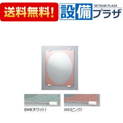 【全品送料無料!】▲[NKF-6145C]INAX/LIXIL カラーミラー Cタイプ(防錆)