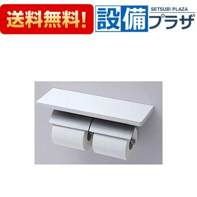 【全品送料無料!】★[YH63KM]TOTO 棚付二連紙巻器 マットタイプ 芯棒固定タイプ