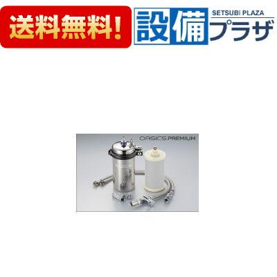 【全品送料無料!】[(A)OAS8S-U-1]キッツマイクロフィルター オアシックス プレミアム本体セット 家庭用ビルトイン浄水器 全量式 選べる水栓(混合水栓)